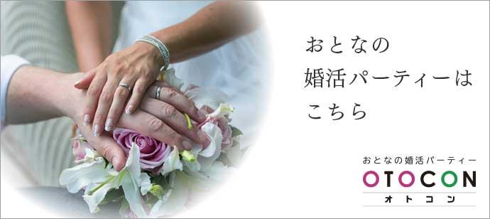 大人の平日婚活パーティー 9/25 17時15分 in 丸の内