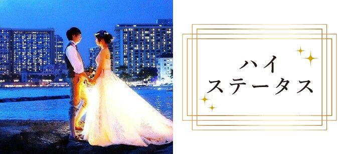 【プレミアムクラスの縁結び】埼玉県加須市・婚活パーティ20