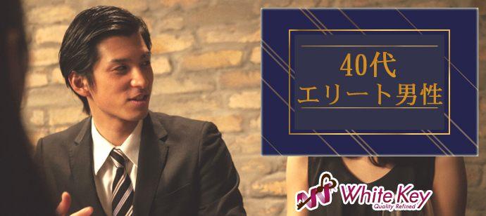 札幌<婚活> ☆ペアシート婚活☆理想の出逢いで、今日から幸せな私。「オトナの40代婚活★キャリア系男性との出逢い」ペアシートスタイル/フリータイム無し /カップリング有り