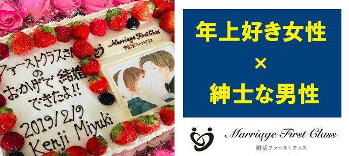 ◆新宿!紳士男性vs年上好き20代女子◆カップル続出?連絡先交換自由&飲み放題&FOOD婚活♡お一人参加多数♡
