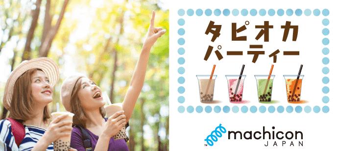 【新企画☆】タピパ!in大阪
