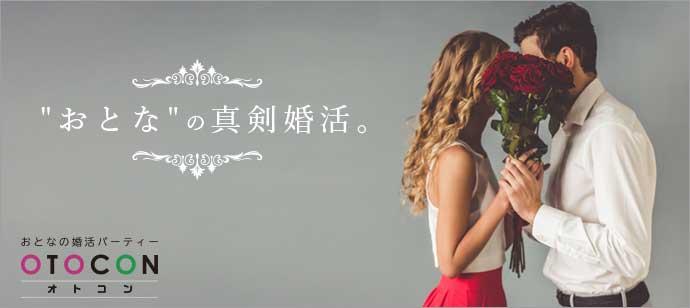 個室婚活パーティー 10/12 11時 in 心斎橋