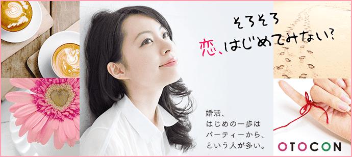 個室婚活パーティー 10/5 14時 in 心斎橋