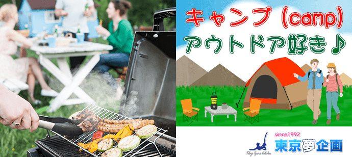 『秋の キャンプ・アウトドア好き男女』 大切な〝安心〟を優先した2h in渋谷
