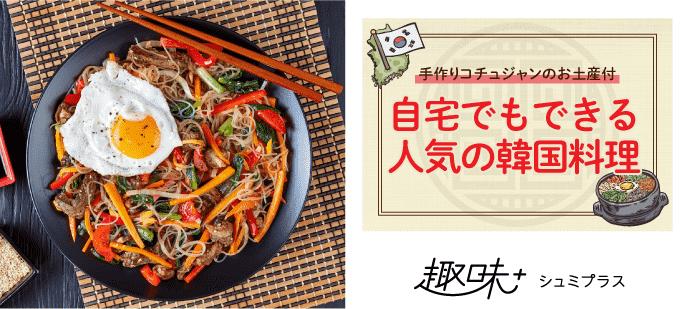 【お料理初心者でも作れます】自宅でもできる人気の韓国料理【趣味プラス】