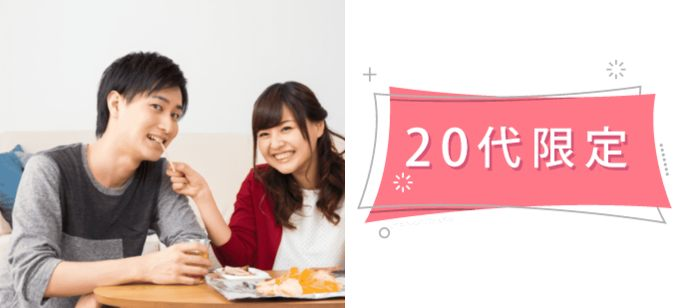 ◎20代限定コン◎  in 金沢   【 個室で完全着席型・1名参加・初参加大歓迎 】