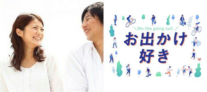 【外出好きな方の出会い】埼玉県本庄市・マッチングパーティ30
