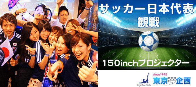 サッカー観戦♪〝タジキスタン代表 vs 日本代表〟【渋谷:ディスカス】 150インチ大画面+モニター5台&重低音スピーカーSystem友活