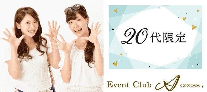 【11/2|金沢】SEASON限定!《20代》Happy Autumn♡趣味の合う人と出会おう♪