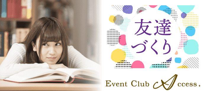 【11/16|金沢】20代友コンパーティー
