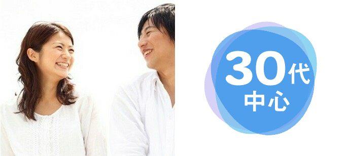 【最大16対16◆30代中心】埼玉県加須市・マッチングパーティー21