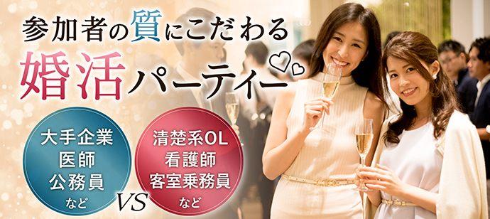 70名企画☆Men's30代中心エリート医師・経営者・上場企業・公務員婚活パーティー