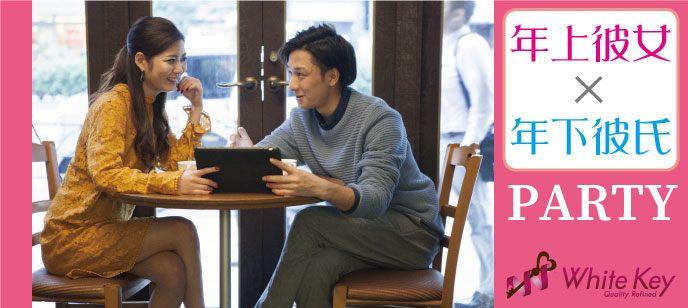 名古屋(栄)<婚活> 1人参加&充実トークだからカップル率が高い!!!逆!年の差PARTY「年下彼氏×年上彼女」〜個室スタイル/WhiteKey AI Matching/カップリング有り〜