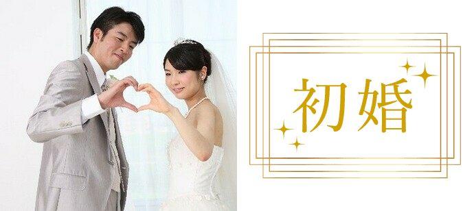 【初婚の方限定の出会い】埼玉県深谷市・マッチングパーティー6