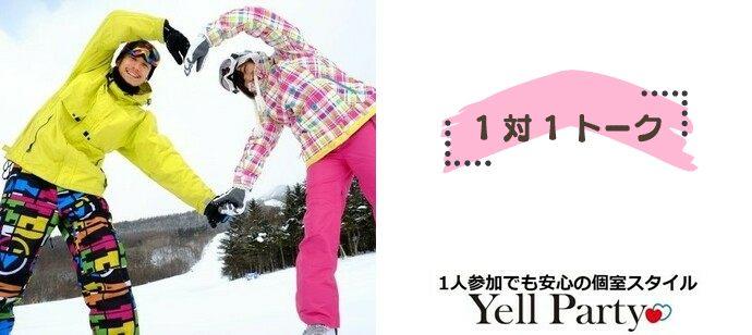 本気の冬恋♡冬デート行きませんか♡