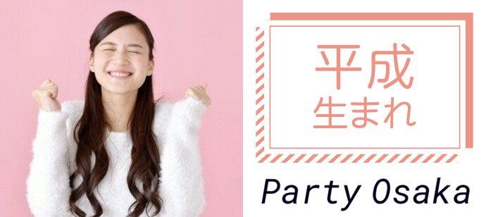 平成生まれ同世代パーティー☆ 1人参加多数 12/28 人気急上昇 予約は早めに! 心斎橋