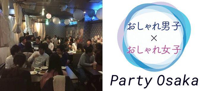 ◇男性6500円 女性2500円 Saturday Night Party★☆ 《高評価のカジュアル着席パーティー》  12/14 心斎橋