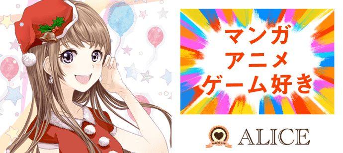★アニメ×マンガ好き男女限定コン☆共通の趣味で盛り上がろう★