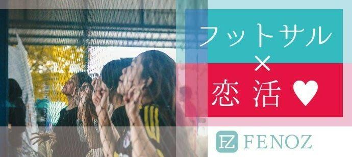 【東京】10/27(日) 亀戸フットサルコン@スポーツコン/趣味コン★気軽に参加可能(20代30代中心)