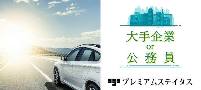 80名企画☆男性トヨタ系勤務・公認会計士・大企業・医師・公務員・年収600万円以上