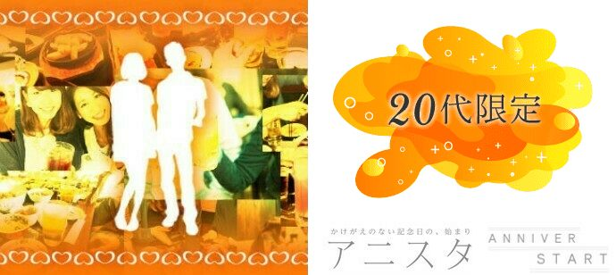 横浜 【人気の同世代交流♪20代限定企画】 30名限定!同世代だから共通の話題で会話も弾みます☆恋に発展しやすいと大人気♪