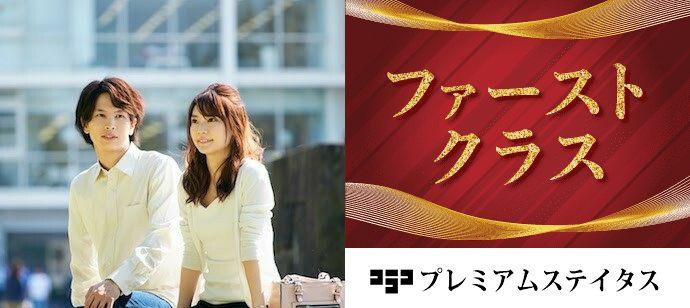 年収1千万円以上vs女性28歳以下パーティー