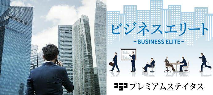 70名☆男性30代40代ビジネスエリート
