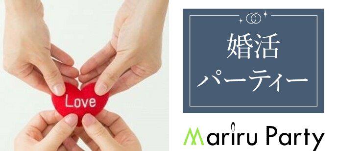 【婚活初心者の方限定】個別デートをしているような感覚で楽しむ♡婚活パーティ IN 上野11/13開催