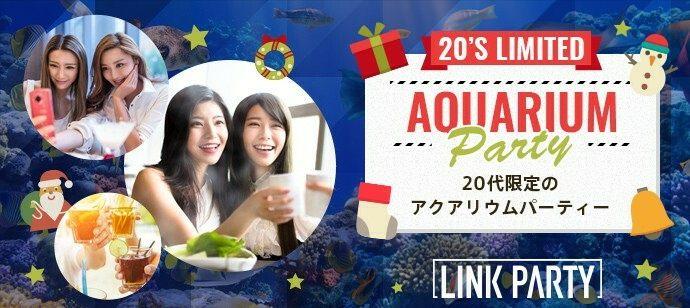 MAX80名規模 20代限定 南青山アクアリウムパーティー「飲み友・恋活」雨でも安心