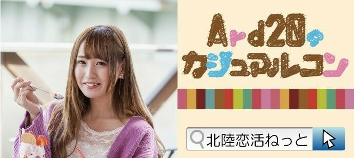 『Ard20代限定♪』『恋活初心者オススメ♪』 『ケーキビュッフェ付♪』 カジュアルカフェコン