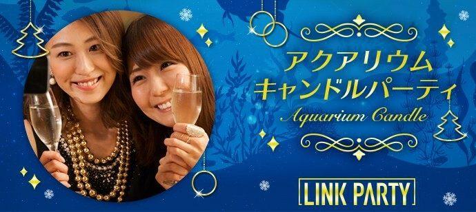 MAX150名規模♪アクアリウムキャンドルナイトクリスマスパーティー@表参道「飲み友・恋活」
