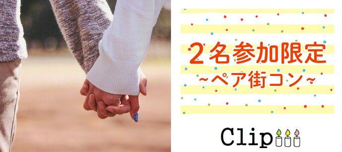 2名参加限定!! ペア街コン★富山★