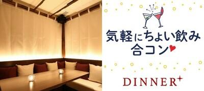 【1.5hでちょい飲み♪/女性残り1席!】DINNER+(ディナープラス)@VT~Violet Tiger~