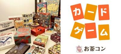 11月14日(木)同世代でゆっくり相席&カードゲームで楽しくオフ会 【20代男女メイン(男女共に20-32歳)】