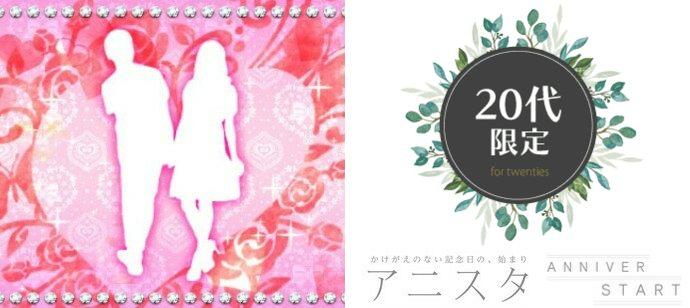 横浜 【人気の同世代交流♪20代限定企画】30名限定!同世代だから共通の話題で会話も弾みます☆恋に発展しやすいと大人気♪