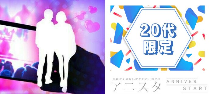 横浜【人気の同世代交流♪20代限定企画】30名限定!同世代だから共通の話題で会話も弾みます☆恋に発展しやすいと大人気♪
