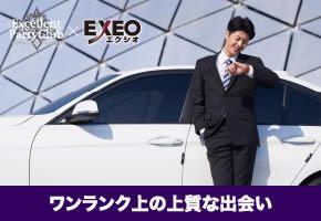 EXEO×エクセレントパーティークラブコラボパーティー【Super EXECUTIVE編〜ハイステータス男性★年収1,000万以上!〜】