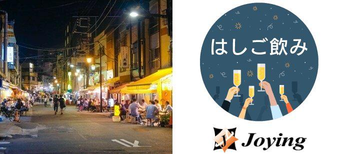 下町浅草はしご酒コン♪~「友活」から始まる楽しい出逢い♪《人気の街コン》