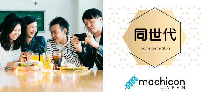 【年の差を絞った人気企画♪】梅田プチ街コン