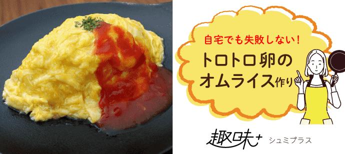 プロの料理研究家から教わる「一生役立つ、トロトロ卵のオムライス」【趣味プラス】