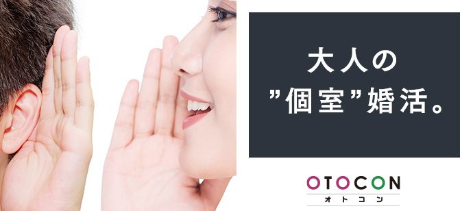 個室婚活パーティー 12/15 16時 in 広島