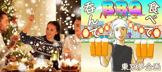 渋谷:Xmas! 新しい仲間と楽しむ〝BBQ+呑み友コン〟「男性23~36歳 vs 女子20~33歳」 ◎室内だから急な雨でも大丈夫!