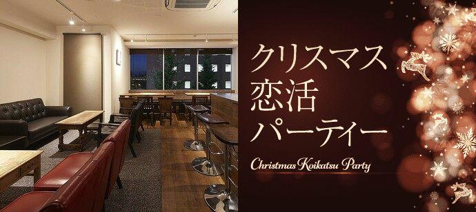 【新宿】12/8(日)19:00-21:00開催!少し早めのクリスマスパーティー!最安男性6500円&女性2000円!着席+1時間30分飲み放題!