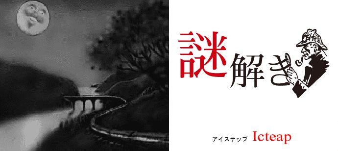 【リアル謎解き街コン】☆不思議のレストラン大阪vol.10