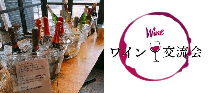 【独身限定】シャンパーニュを楽しむ広島ワイン会