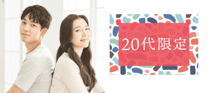 ★20代の理想の年の差コン☆ギュッと絞った年齢層で恋に繋がりやすい☆