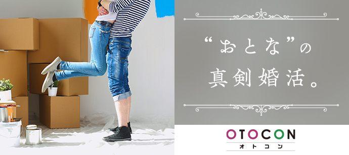大人の個室お見合いパーティー 12/15 11時15分 in 上野