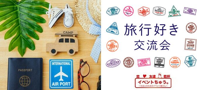 【名古屋最大級の旅コン】 旅行好き交流会in名古屋  ~~開催実績7年以上、延べ集客数3万人以上の会社が主催~