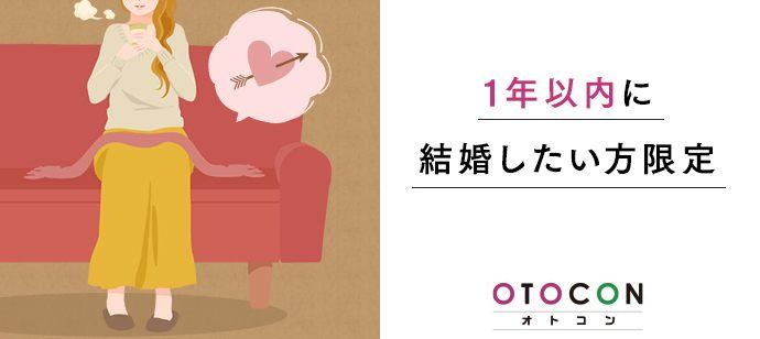 大人の個室お見合いパーティー 12/14 15時半 in 上野