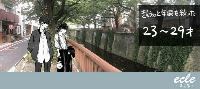 12/22(日)2人1組で安心♪【23~29才】ぎゅぅっっと年齢を絞った街コン@中目黒